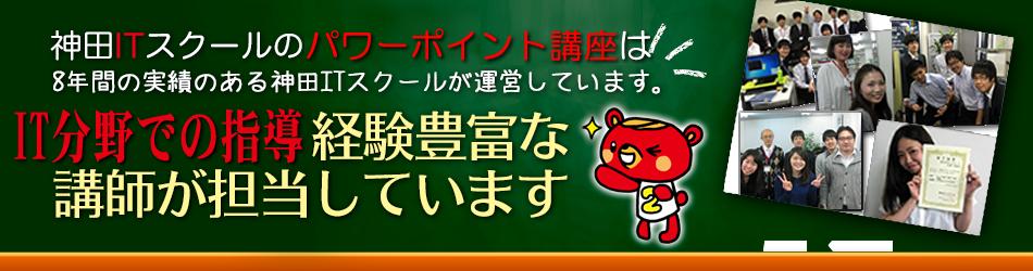 1日集中パワーポイントセミナー|神田ITスクール